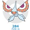 【第6回】No284 アメモース