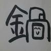 今日の漢字623は「鍋」。外国人との鍋パーティーには要注意