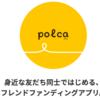 polca(ポルカ)の使い方とクラウドファンディングとの違い、支援の集め方を解説!
