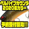 【レイドジャパン】ボーン素材を採用したバイブレーションの新色「レベルバイブカウンター2020年カラー」通販予約受付開始!