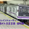 大阪市交通局(現:大阪メトロ)22系 谷町線