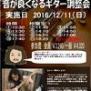 【イベント】12/11(日)ルシアー駒木の絶対音が良くなるギター調整会を開催いたします!