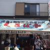 行列が出来てるマグロ丼「くろば亭」みさきまぐろきっぷでいこう!