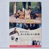 『劇場版 岩合光昭の世界ネコ歩き あるがままに、水と大地のネコ家族』