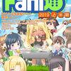 Fani通2019上半期を刊行します&C97情報