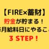 【FIRE×蓄財】貯金が貯まる!毎月給料日にやること3STEP
