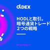 HODLと取引。暗号通貨トレードの2つの戦略