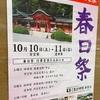 春日祭のポスター