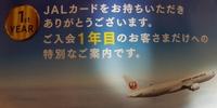 【50万マイル山分け】JALカードから限定キャンペーンのDMが届いた
