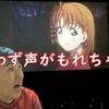 劇場版アニメ速報感想『ラブライブ!サンシャイン!! The School Idol Movie Over the Rainbow』&グッズ戦利品