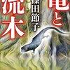 『竜と流木』篠田節子