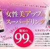 【コラーゲン16,000mg】ヒアルロン酸・コラーゲン・マリンプラセンタが詰まった贅沢な美容ドリンク
