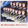 「愛をください…!!ヮ(゚д゚)ォ!」『Mr.Moonlight ~愛のビッグバンド~ 』/モーニング娘(メインボーカル違いも載せます。)