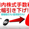 SBI証券が10万円以下の国内株式手数料を0円に!