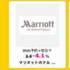 ハピタスでマリオットホテル4.1%還元!