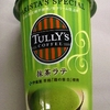 TULLY's 抹茶ラテ