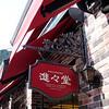 京都・進々堂北山店