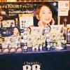 【RSP58】エーザイ「チョコラBBリッチセラミド」