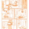 【漫画】鈴鹿サーキットに行ったはなし