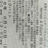 長野旅行 五輪記念の氷上公演