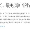 Apple公式サイトにある日本語フォントの秘密