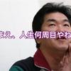 人生何周目?島田紳助が語る、他人にイラっとしない知恵!
