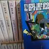 『図書館戦争 別冊Ⅱ』の感想を好き勝手に語る。ついにあの二人に進展が…!?【有川浩】
