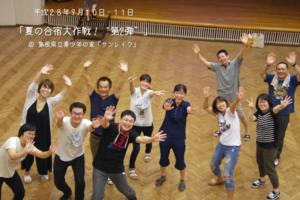 """「夏の合宿大作戦 """"第2弾""""」の巻"""