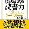 読書力 30分で読んで覚える!