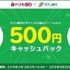 セブン銀行ATMでドコモ口座に1万円以上チャージでもれなく500円キャッシュバックされる期間限定キャンペーン
