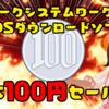 3DSソフト64タイトルが1本100円!アークシステムワークスのウインターセールから俺の注目作を紹介!