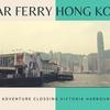 フェリーの旅?(笑)スターフェリー香港で渡ったヴィクトリアハーバーはとっても美しかった