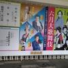 六月大歌舞伎 令和元年6月1日→25日(千穐楽)