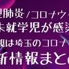 【新型肺炎】埼玉で未就学児が感染|父親はなんと埼玉のコロナマン|感染者情報まとめ