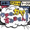 ウチのガヤがすみません! 12/5 感想まとめ