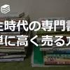 大学生時代の教科書・専門書を手軽に高い値段で売る方法を紹介!【体験談】