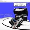 自作したロボットアームを制御する(仮想現実での制御)(その3)カメラを取り付ける