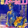 【1994年】【6月17日号】電撃スーパーファミコン 1994.06/17