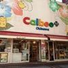 【那覇】国際通り『Calbee PLUS(カルビー+)』で初『ポテりこ』体験