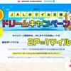 【モッピー】JALのマイル交換ドリームキャンペーン! 実質最高1.25P=1JALマイル!!