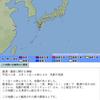 【地震情報】11日14時26分頃日向灘を震源とするM4.0の地震が発生!日向灘の地震が南海トラフ巨大地震に影響を与えるという研究も!!