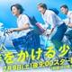 ドラマ『時をかける少女(2016年)』感想
