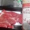 疲れたのでシリーズ・・・とにかく会社でお肉を焼いて食べてみた。