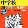 世田谷学園中学校、7/29(日)の親子説明会の予約は明日7/1(日) 0:00~!