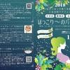 12月3日文京シビックでフェス開催!