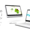 富士通の小学生向け「はじめての、じぶんパソコン」LIFEBOOK LH55/C2は本当に小学生向けなのか?