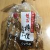 小ぶりのしょうゆ煎餅!三幸製菓『越後樽焼しょうゆ』を食べてみた!