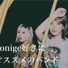 yonige(ヨニゲ)好きにオススメしたい雰囲気が似てるバンド!!