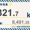 9/29〜10/5の総発電量は534.5kWh(目標比81%)でした