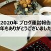 【2020年 ブログ運営報告】 今年もありがとうございました!